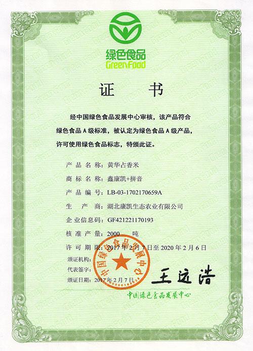 黄华占香米绿色食品证书
