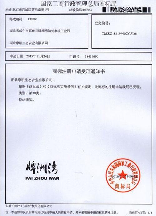 牌洲湾商标注册申请受理通知书