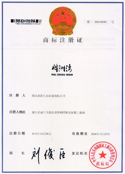 牌洲湾商标注册证