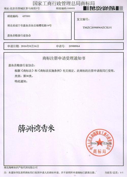 簰洲湾香米商标注册申请受理通知书
