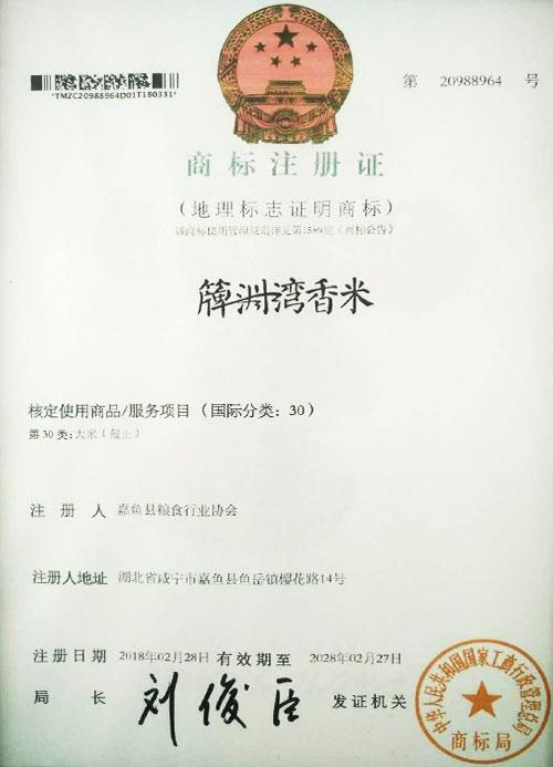 簰洲湾香米商标注册证
