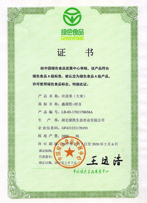 丝苗米(大米)绿色食品证书