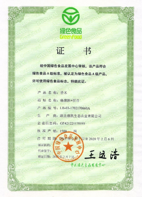 香米绿色食品证书