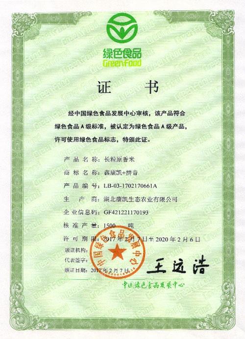 长粒原香米绿色食品证书